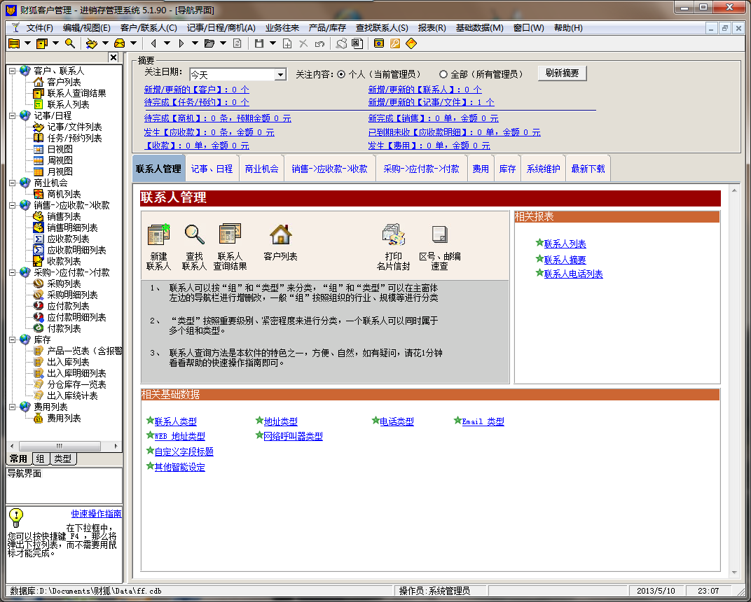 财狐客户管理-进销存管理系统(网络版)