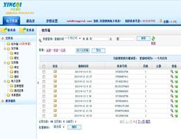 兴企传真平台软件 软件下载