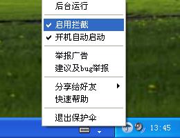 保护伞广告过滤器