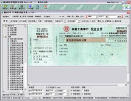 魔法师支票票据打印软件系统 中文版下载