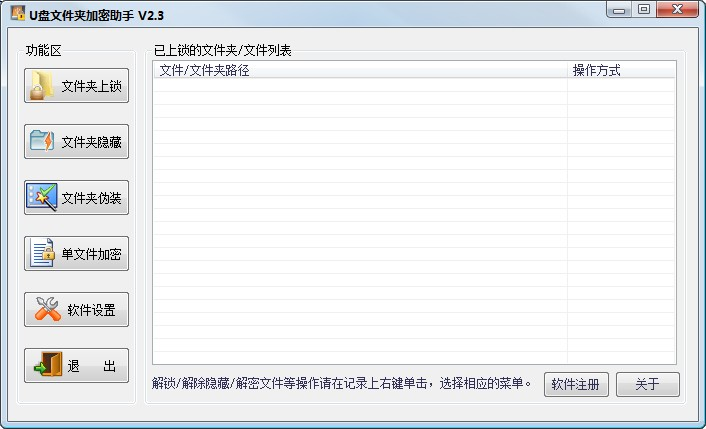U盘文件夹加密助手