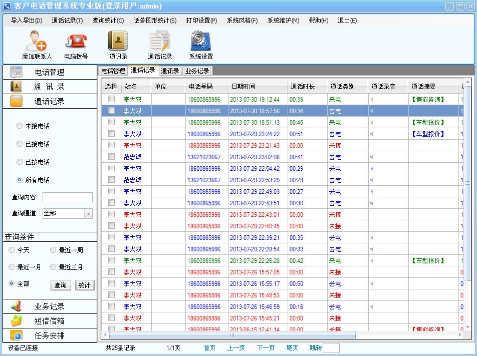 云来电客户电话管理系统 官网版下载