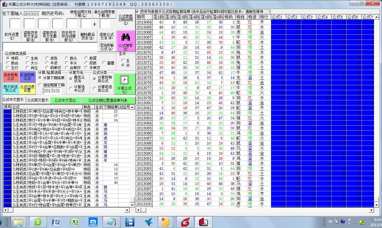 彩票公式超级计算分析大师