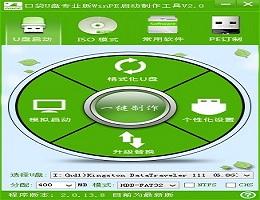 口袋U盘专业版WinPE启动制作工具