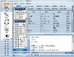 日语丸 JapaneseOne