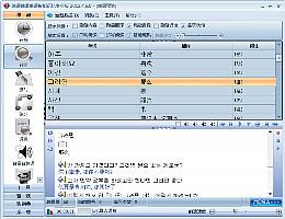 瑞词韩语单词智能记忆 Smartword.Korean