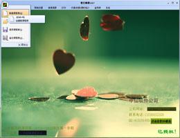 排课软件--悟空排课软件 官网版下载