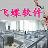 飞蝶连锁面包蛋糕店管理软件