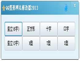 QQ竖形网名修改器2013