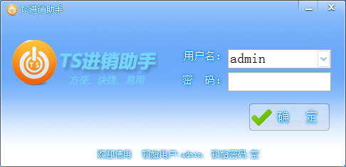 TS进销助手 软件下载