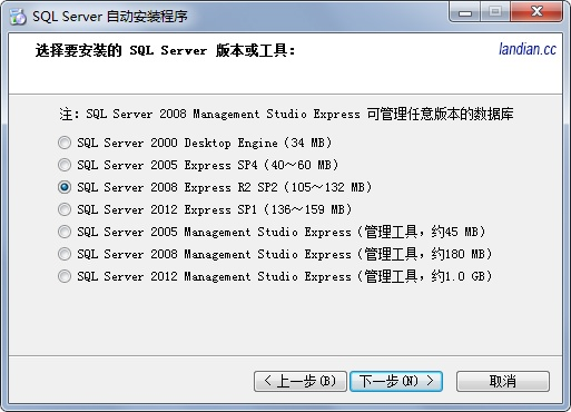 SQL Server 全系列自动安装程序