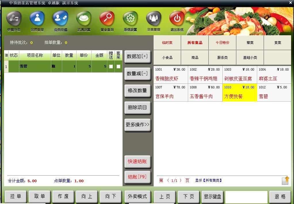 中顶奶茶店管理软件