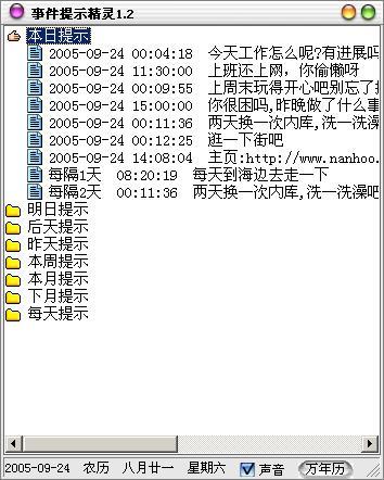 事件提示精灵 软件下载