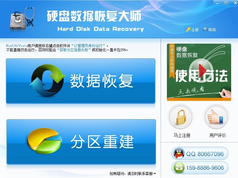 硬盘数据恢复大师免费版