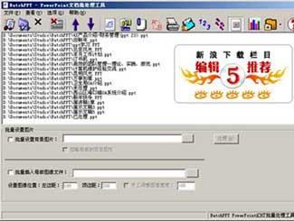BatchPPT 软件下载