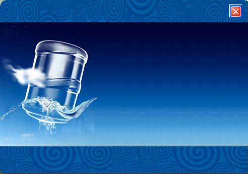 天衣桶装水配送管理系统