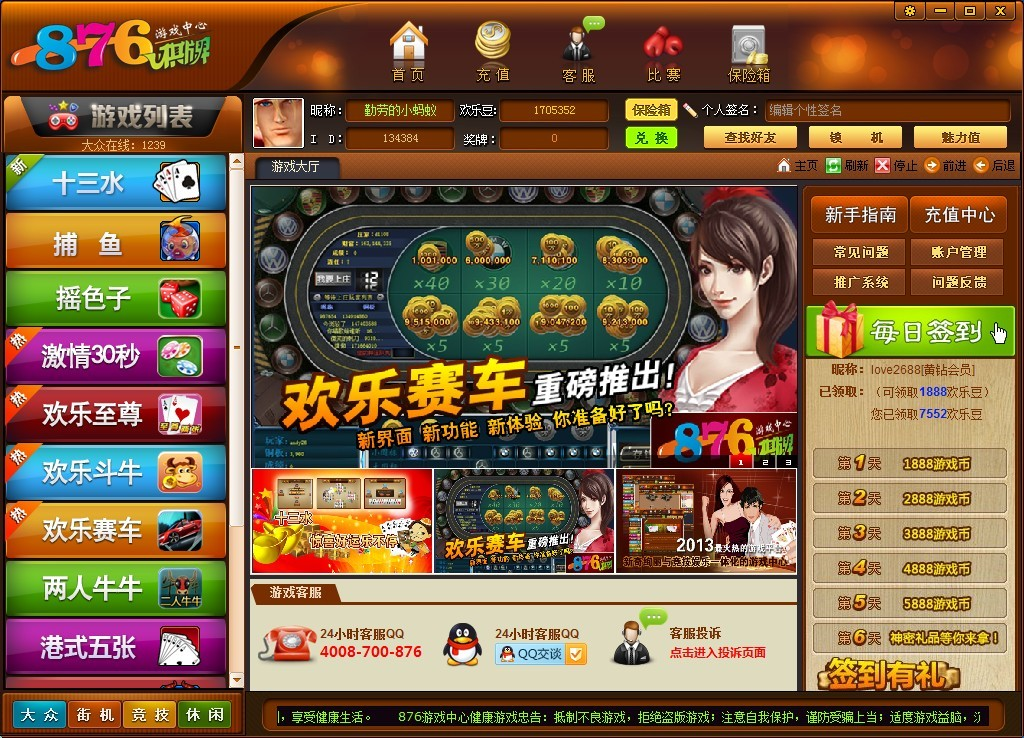 游戏娱乐  游戏平台  876棋牌游戏中心