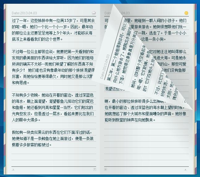 Dear Diary 桫椤札记
