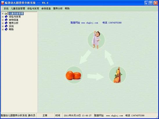 聪慧幼儿园膳食营养分析软件
