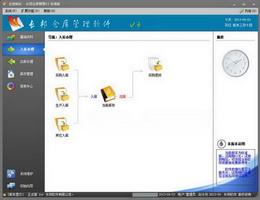 长邦仓库管理软件 标准版