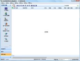 电话营销管理系统-单机版