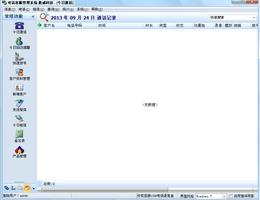 电话营销管理系统-网络版