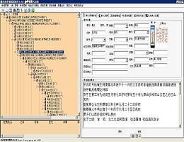中华姓氏家谱软件
