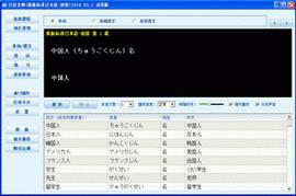 日语老师(新版标准日本语-中级)