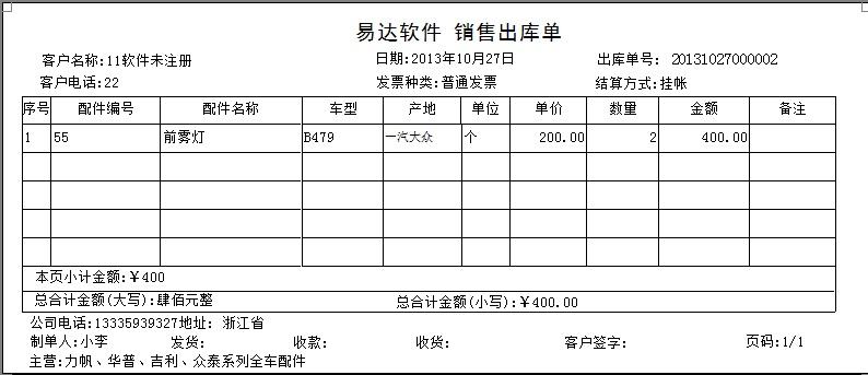 易达汽配销售出库单打印软件 中文版下载