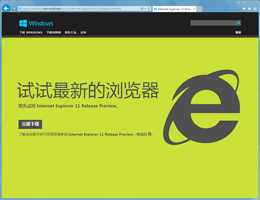 IE11 Win7 正式版(32位)