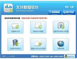 全能数据恢复软件免费版