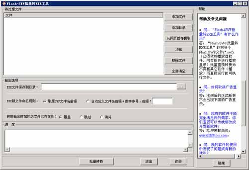 Flash-SWF批量转EXE工具