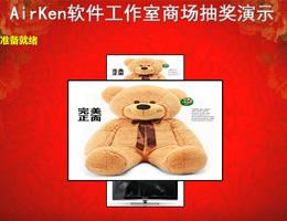 AirKen抽奖软件滚轮版 官网软件下载