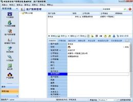 胜威电话录音客户管理系统