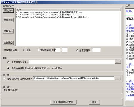 Word-PPT文档内容批量提取工具 免费版下载