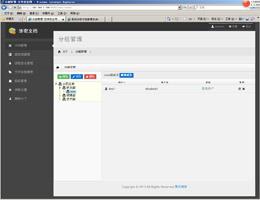 易安涉密文档管理系统