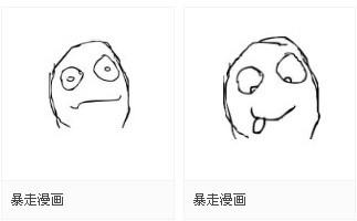暴走漫画qq表情包大全(b) 官网版下载