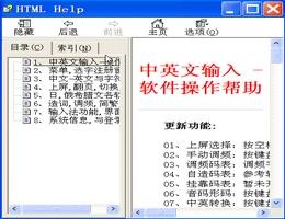 汉字简码26键输入法