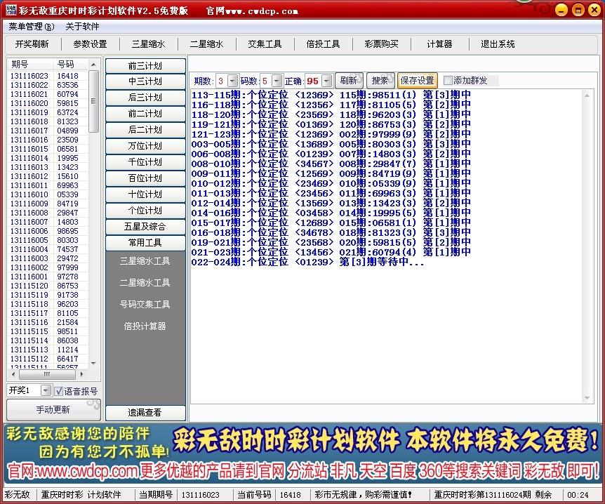 无敌时时彩计划软件重庆2.5免费版