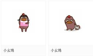 小幺鸡qq表情包大全(x) 官网软件下载