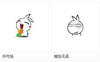 鱼妹兔qq表情包(qq) 中文版下载