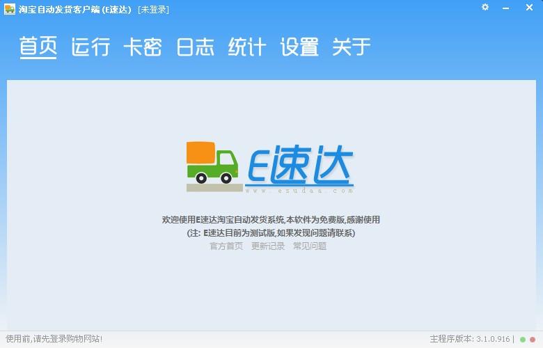 淘宝自动发货软件-E速达