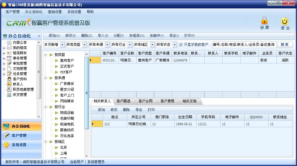 智赢客户管理系统普及版 官网版下载