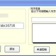 易商远程控制软件