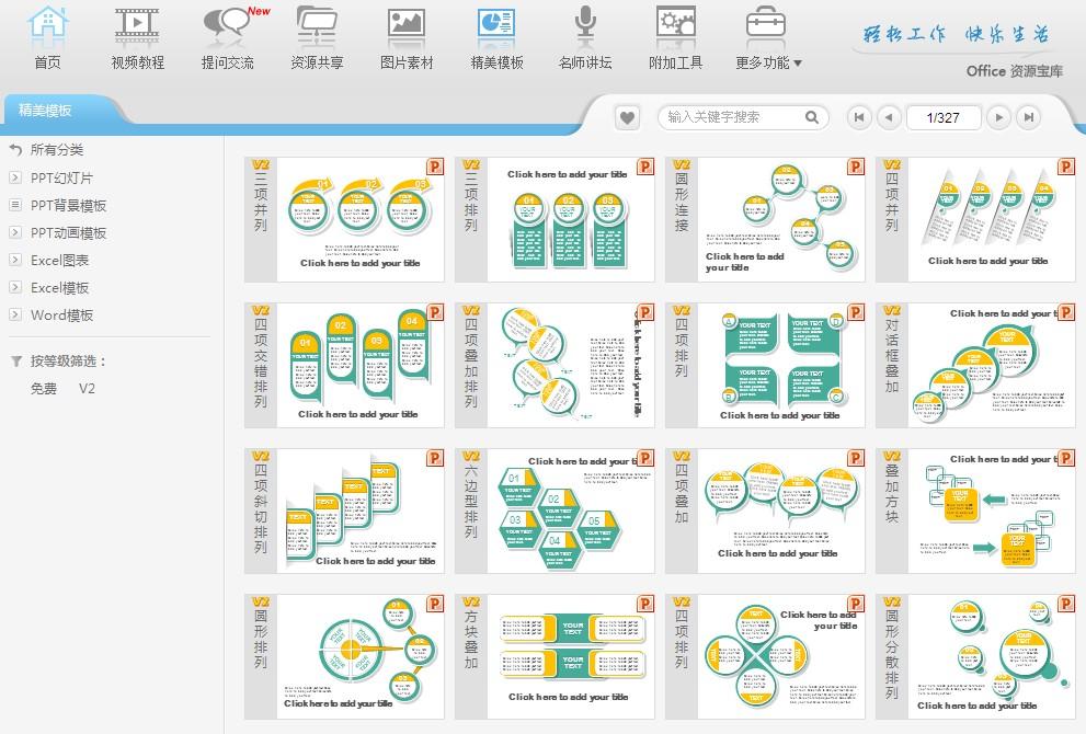 Office资源宝库-SoEasy办公效率平台 官网正版版下载
