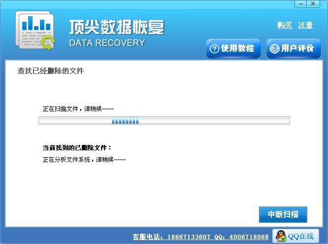 顶尖数据恢复软件免_最新顶尖数据恢复软件免费官方下载-hao123下载站