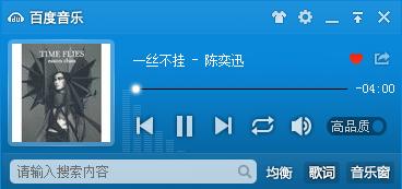 百度音乐(原千千静听)