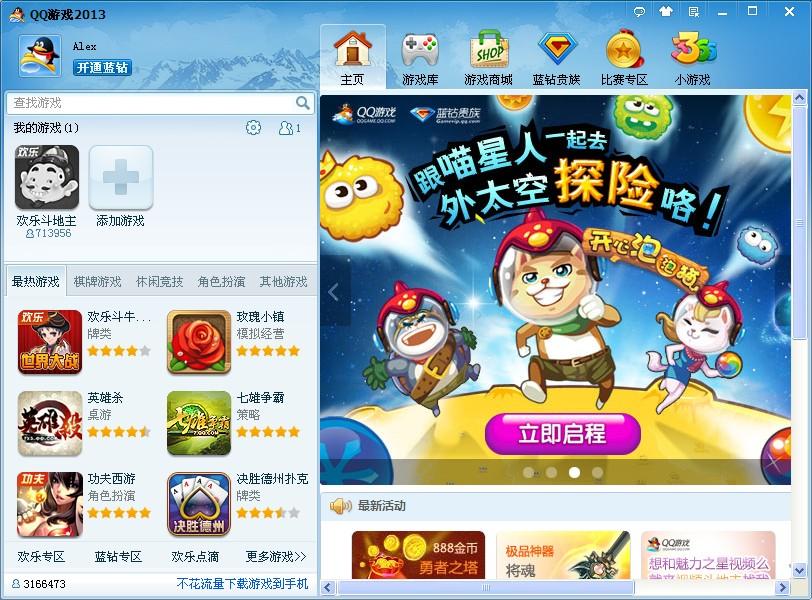 QQ游戏5