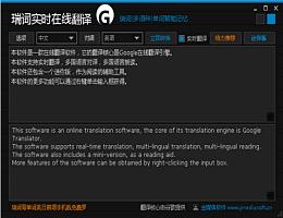 瑞词在线实时翻译