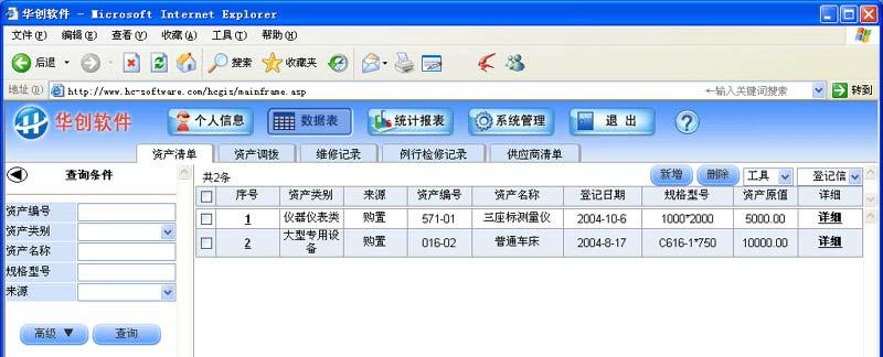 行业软件  财务管理  华创资产管理系统